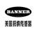 邦纳 (banner)